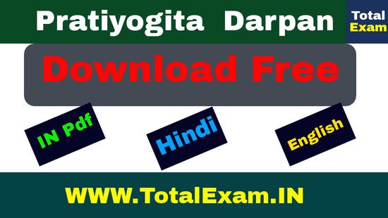Pratiyogita Darpan June 2018 In Hindi PDF Download Free