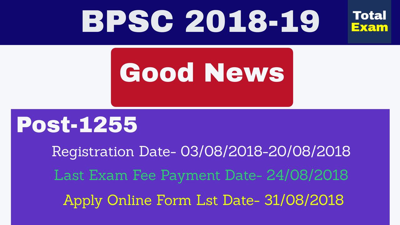 BPSC 1255 पदों के लिए आवेदन शुरू | BPSC