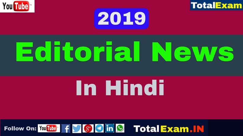 देश की दस खुफिया और जांच एजेंसियों देशभर में किसी भी कंप्यूटर पर निगरानी रख सकती हैं   Hindi Editorial  