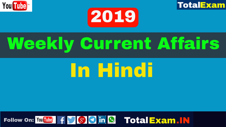 WEEKLY ONE LINER CURRENT AFFAIRS IN HINDI | 4 FEB- 9 FEB 2019 | TOTALEXAM |