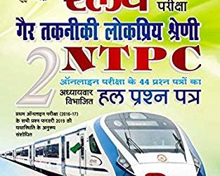 Best Books for RRB NTPC Exam 2019 in hindi