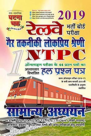 Best books for RRB NTPC EXAM 2019